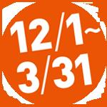 12月1日(火)~3月31日(水)
